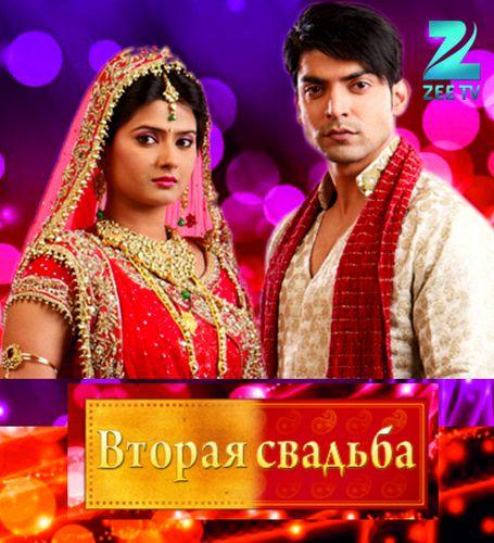 Сериалы индийские вторая свадьба