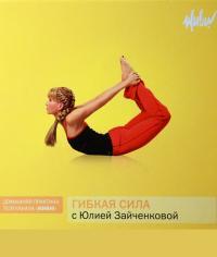 Юлия зайченкова и авторская программа гибкая сила